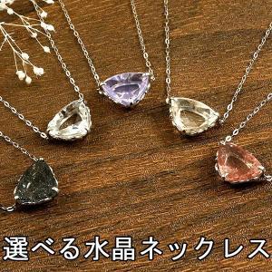 ネックレス 選べる水晶 ダイヤモンド ホワイトゴールドk10 ダイヤ 一粒 クオーツ ペンダント チェーン 10金 レディース シンプル あすつく 送料無料|atrus