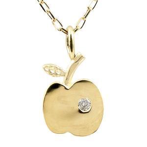 りんご ダイヤモンド ネックレス イエローゴールドk18 プチネックレス アップル 林檎 プチサイズ ペンダント ダイヤ 一粒 レディース 18k 18金 あすつく|atrus