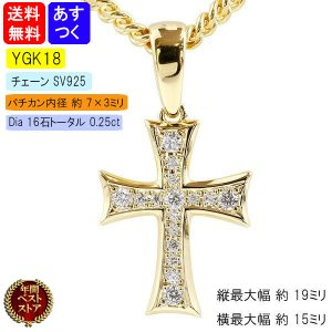 18金 ネックレス 喜平 トップ メンズ クロス ダイヤモンド ゴールド 18k ペンダントトップ 十字架 シンプル ダイヤ キヘイ チェーン あすつく 送料無料 atrus