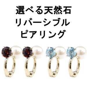 ピアリング パール イヤリング レディース 選べる天然石 あこや本真珠 イエローゴールドk10 リバーシブル 10金 10k 宝石 レディース あすつく 送料無料|atrus