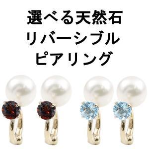 ピアリング 真珠 レディース 選べる天然石 あこや本真珠 イエローゴールドk10 イヤリング リバーシブル パール 10金 10k レディース あすつく 送料無料|atrus