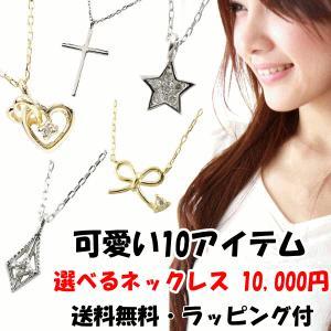 送料無料 選べるネックレス デザイン ゴールド k18 k10 クロス ハート 星 ネックレス ペンダント 人気 宝石 あすつく|atrus