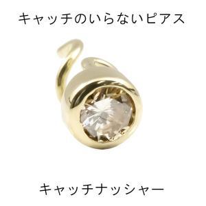 メンズ キャッチのいらないピアス 片耳ピアス ブラウンダイヤモンド イエローゴールドk18 男性用 キャッチナッシャー 18金 一粒 大粒 ダイヤ あすつく 送料無料|atrus