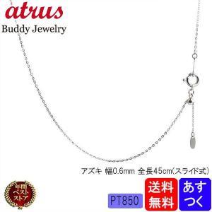 ネックレス チェーンのみ プラチナ850 スライド式 アズキチェーン 45cm レディース pt850 地金ネックレス あすつく 送料無料|atrus