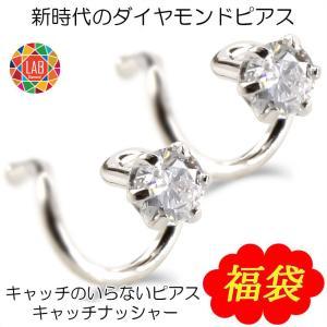 ピアス プラチナ レディース ダイヤモンド 簡単 ダイヤ ピアス キャッチのいらないピアス シンプル キャッチナッシャー 宝石 あすつく 送料無料|atrus