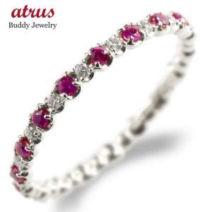 プラチナ リング ダイヤモンド ルビー レディース フルエタニティ 指輪 pt900 婚約指輪 ダイヤ 安い エンゲージリング ピンキーリング 女性 送料無料 atrus