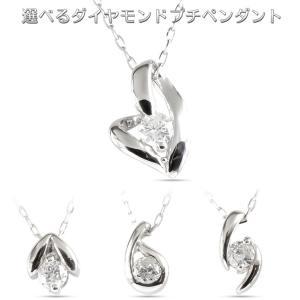 プラチナ ネックレス ダイヤモンド 選べるプチペンダント ダイヤ 一粒 ペンダント グリームカットチェーン pt900 レディース シンプル あすつく 送料無料|atrus