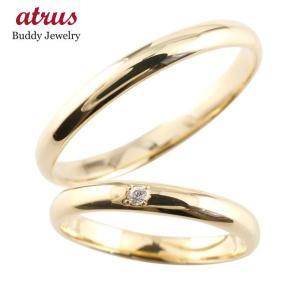 甲丸 指輪 ペアリング 人気 結婚指輪 イエローゴールドk18 マリッジリング 一粒ダイヤモンド ダイヤ 18金 ストレート カップル 2.3 レディース 最短納期|atrus