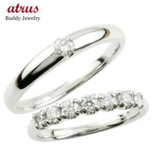 ペアリング プラチナ ダイヤモンド 結婚指輪 マリッジリング リング2本セット ダイヤ リング ソリティア エタニティリング 結婚式 カップル|atrus