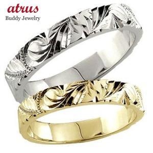 結婚指輪 ハワイアンペアリング プラチナ900 イエローゴールドk18PT900 k18結婚記念リング 地金リング 18金 k18yg ストレート カップル シンプル 人気|atrus