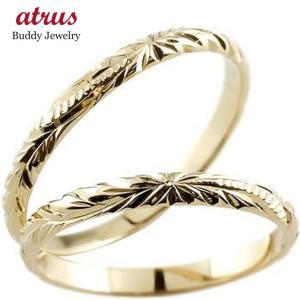 ハワイアンジュエリー 結婚指輪 ハワイアンペアリング イエローゴールドk18 2本セット シンプル 人気  プレゼント 女性 送料無料|atrus