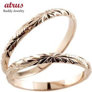 マリッジリング 結婚指輪 ペアリング ハワイアン ピンクゴールドK18 結婚記念リング2本セット 結婚式 18金 ストレート カップル 2.3 メンズ レディース|atrus