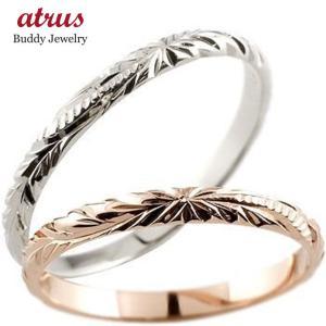 結婚指輪 ペアリング ハワイアン ホワイトゴールドk18 ピンクゴールドk18 2本セット シンプル 人気|atrus