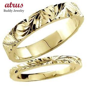 ハワイアンジュエリー ペアリング 結婚指輪 イエローゴールドk18 マリッジリング 地金リング シンプル 人気|atrus