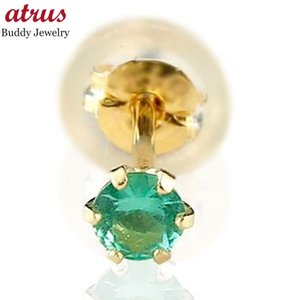 片耳ピアス エメラルドイエローゴールドk18k18 18金 レディース 宝石 最短納期 送料無料 atrus