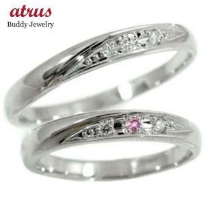 結婚指輪 マリッジリング ペアリング ダイヤ ダイヤモンド ピンクサファイアプラチナ900 指輪 リング結婚記念リング 結婚式 18金 ストレート カップル|atrus