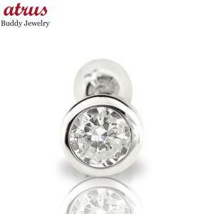 ピアス メンズ ダイヤモンド 片耳ピアス ホワイトゴールド ダイヤモンド 0.30ct 片側ピアスとして 18金ダイヤ 男性用 宝石 ファーストピアス 送料無料 atrus