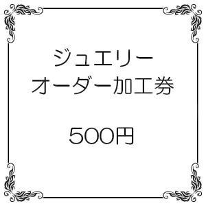 500円券|atrus