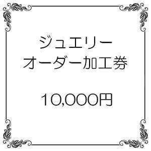 10000円券|atrus