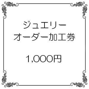 1000円券|atrus