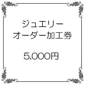 5000円券|atrus