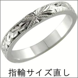リング 指輪 サイズお直し 修理加工 結婚指輪 ペアリング マリッジリング 婚約指輪 エンゲージリン...