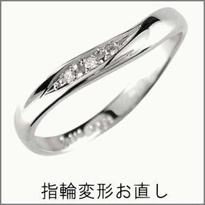 リング 指輪 変形お直し 修理加工 結婚指輪 ペアリング マリッジリング 婚約指輪 エンゲージリング|atrus