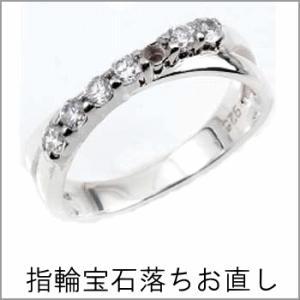 リング 指輪 宝石落ち お直し 修理加工 結婚指輪 ペアリング マリッジリング 婚約指輪 エンゲージリング ピンキーリング|atrus
