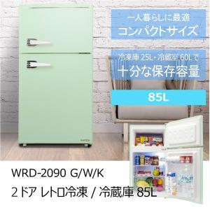 エスキュービズム 2ドアレトロ冷蔵庫 85L WRD-209...