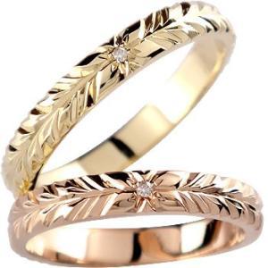 マリッジリング 結婚指輪 ペアリング ハワイアン ダイヤモンド ゴールドK18 2本セット 結婚式 18金 ダイヤ ストレート カップル メンズ レディース atrussun