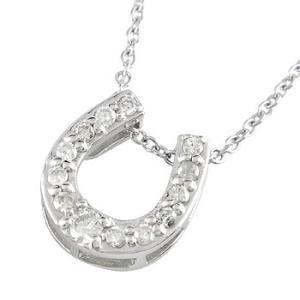ダイヤモンドネックレス ダイヤモンド ネックレス 馬蹄 ホースシュー ホワイトゴールドK18 0.13ct チェーン 18金 ダイヤ 蹄鉄 バテイ|atrussun
