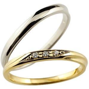 結婚指輪 ペアリング ダイヤモンド イエローゴールドk18 ホワイトゴールドk18 つや消し 18金|atrussun