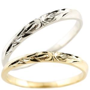 ハワイアンジュエリー 結婚指輪 ペアリング マリッジリング プラチナ イエローゴールドk18 ハワイアンリング ストレート 地金 pt900 カップル atrussun