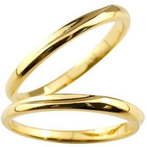 結婚指輪 ペアリング イエローゴールドk18 18金 つや消し ストレート|atrussun