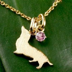 犬 ネックレス ピンクトルマリン 一粒 ペンダント ダックス ダックスフンド イエローゴールドk18 18金 いぬ イヌ 犬モチーフ 10月誕生石 チェーン 人気|atrussun