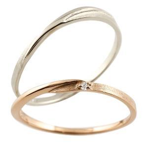 スイートペアリィー インフィニティ ペアリング 結婚指輪 ダイヤモンド ピンクゴールドk18 プラチナ900 S字 つや消し 一粒 18金 華奢 ストレート atrussun
