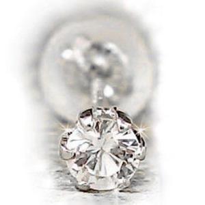 メンズ 鑑定書付 片耳ピアスダイヤモンド ピアス 一粒 プラチナダイヤモンド 0.10ct SIクラスダイヤ 男性用 宝石|atrussun