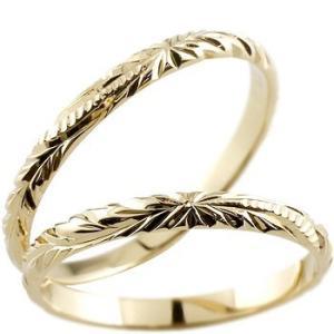 マリッジリング 結婚指輪 ペアリング ハワイアン イエローゴールドK182本セット 結婚式 18金 ストレート カップル 2.3 メンズ レディース atrussun