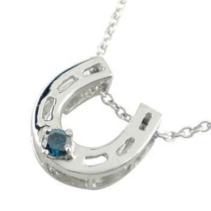 ネックレス ダイヤモンドネックレス 馬蹄ネックレス ブルーダイヤモンド 0.05ct ホワイトゴールドK18 ホースシュー 一粒チェーン 18金 蹄鉄 バテイ 送料無料|atrusyume