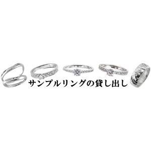 レンタル サンプルリング 貸し出し 結婚指輪 婚約指輪 指輪 送料無料 人気