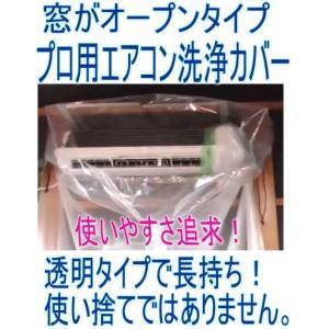 エアコン洗浄カバー エアコン洗浄シート+支持金具2本セット ...