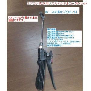 エアコン洗浄用ノズル、レバーコックセット (G1/4) エアコン清掃に最適なノズルのセットです。|ats-senzai