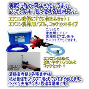 エアコン洗浄用ポンプに最適 丸山モーター動噴ポンプ。エアコン清掃用ノズル コックセット。エアコン清掃用として!プロ用、業者様におすすめ致します。送料無料|ats-senzai