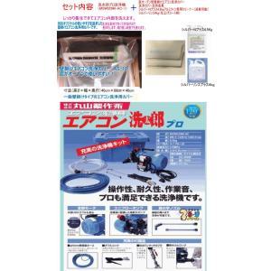エアコン洗浄機+壁掛け洗浄カバー+支持金具セットタイプ 丸山製作所 洗太郎プロ MSW029M-AC-1 送料無料|ats-senzai