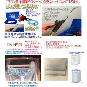 丸山動力ポンプ。エアコン洗浄カバー支持金具、10kgの洗浄剤セットタイプ。エアコン清掃に最適な洗浄ポンプです。エアコン清掃開業やスタートにお得なセット!|ats-senzai