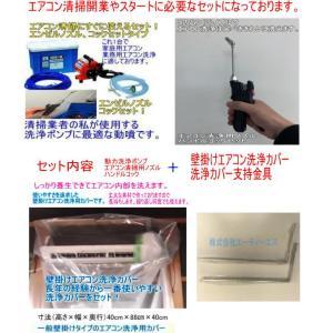丸山動力ポンプ。エアコン清掃洗浄カバー、支持金具セットタイプ。エアコン清掃に最適な洗浄ポンプです。エアコン清掃開業やスタートにも。|ats-senzai