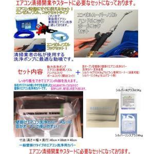 丸山動力ポンプ。エアコン洗浄カバー支持金具、4kgの洗浄剤セットタイプ。エアコン清掃に最適な洗浄ポンプです。エアコン清掃開業やスタートにお得なセット!|ats-senzai