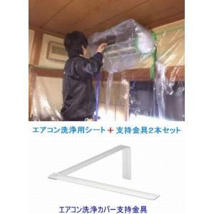 エアコン洗浄シート+支持金具2本セット 業務用エアコン壁掛け...