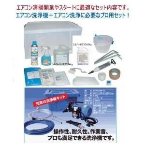 エアコン洗浄機セット洗太郎プロ エアコン洗浄セット  エアコン洗浄に必要なすべてがセットに!エアコン清掃開業やスタートにおすすめです。 送料無料|ats-senzai