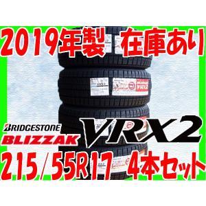 2019年製 在庫あり 送料無料 ブリヂストン BLIZZAK VRX2 215/55R17 94Q...